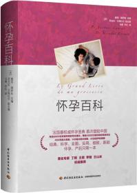 怀孕百科9787501982042中国轻工业出版