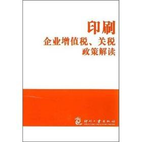 印刷企业增值税、关税政策解读