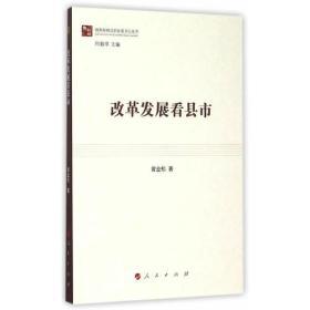 正版包邮微残-改革发展看县市(做焦裕禄式的县委书记丛书)CS9787010148014