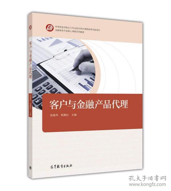 客户与金融产品代理