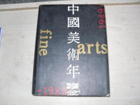 中国美术年鉴.1949-1989   AC94