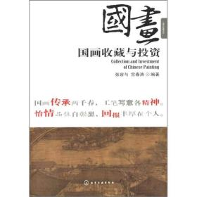 盛世收藏系列:国画收藏与投资