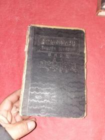 1937年---原文 威克菲牧师传 附译文注释-----品差! /哥尔斯?