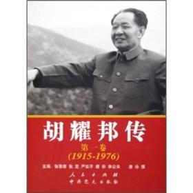 胡耀邦传 第一卷(1915-1976)