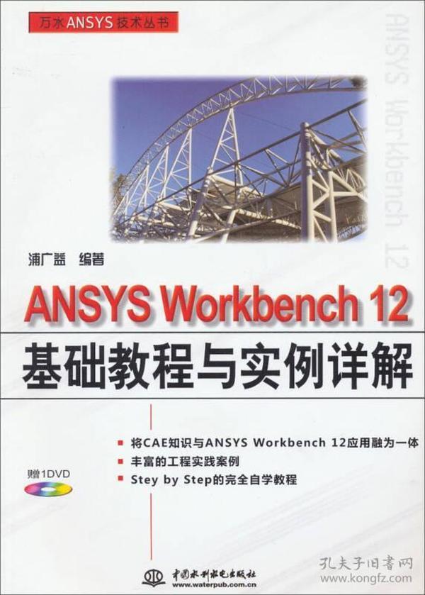 万水ANSYS技术丛书:ANSYS Workbench12基础教程与实例详解