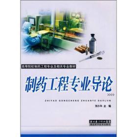 制药工程专业导论刘小平刘小平湖北科学技术出版社9787535243621s
