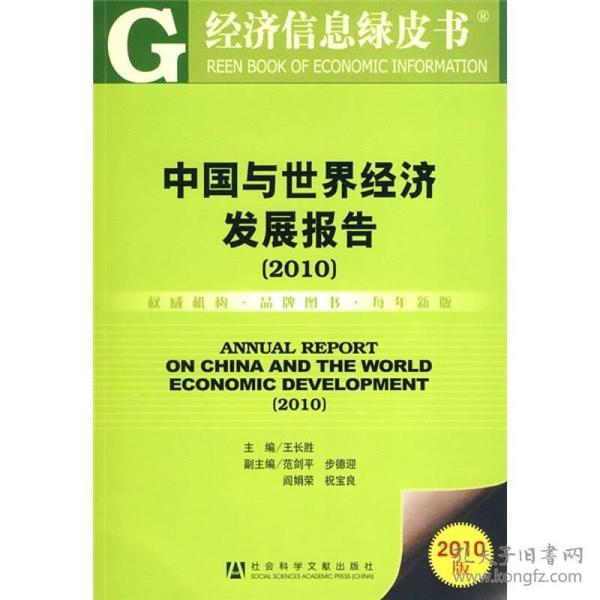 中国与世界经济发展报告(2010)