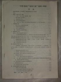"""中国陕西""""客家之旅""""指南(初稿)"""