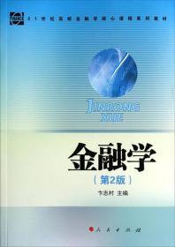 XN-SL金融学(第2版)
