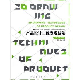 十二五高校设计专业·产品设计二维表现技法