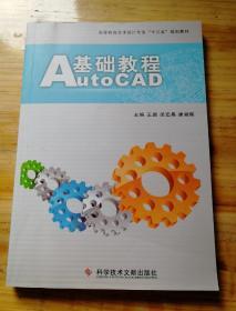 21世纪艺术设计专业精品教材:AutoCAD基础教程
