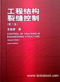 工程结构裂缝控制(第二版)9787112206902王铁梦/中国建筑工业出版社/蓝图建筑书店