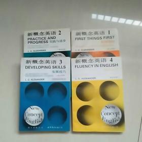 新概念英语 (1.2.3.4 看图说话. 实践与进步.发展技巧、流利英语)英汉对照(全4册合售)