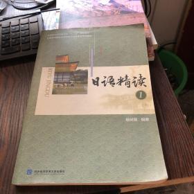 """日语精读1/应用型本日语""""十二五""""规划教材·全国高等院校应用型本科日语专业系列教材"""
