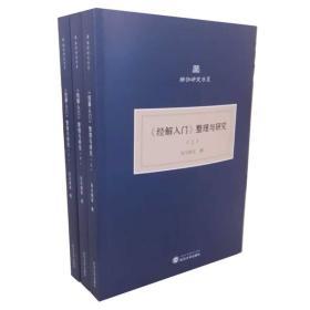 辩伪研究书系:《经解入门》整理与研究(全三册)武汉大学司马朝军9787307181748