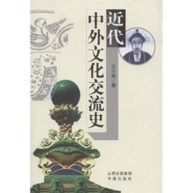 近代中外文化交流史