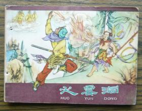 西游记故事 火云洞   (21-1659)