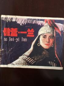 电影连环画《傲蕾·一兰》.中国电影出版社