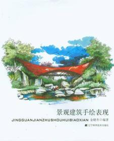 景观建筑手绘表现