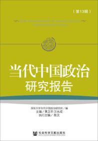 当代中国政治研究报告(第13辑)