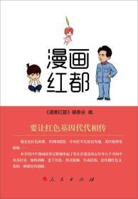 漫画洪都 - 要让红色基因代代相传 /《漫画洪都》编委会 编(16开)