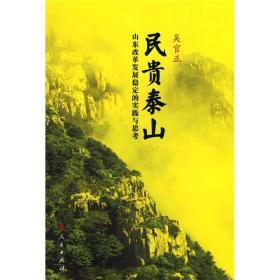 民贵泰山 吴官正 人民出版社 9787010088143