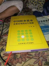 中国职业篮球竞赛市场的运行机制