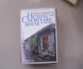 老北京传统民居集粹 胡同四合院 明信片 全套20张 库存品 参看图片