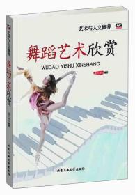 艺术与人文修养:舞蹈艺术欣赏