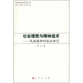 民族精神研究丛书:社会理想与精神追求-民族精神的实证研究