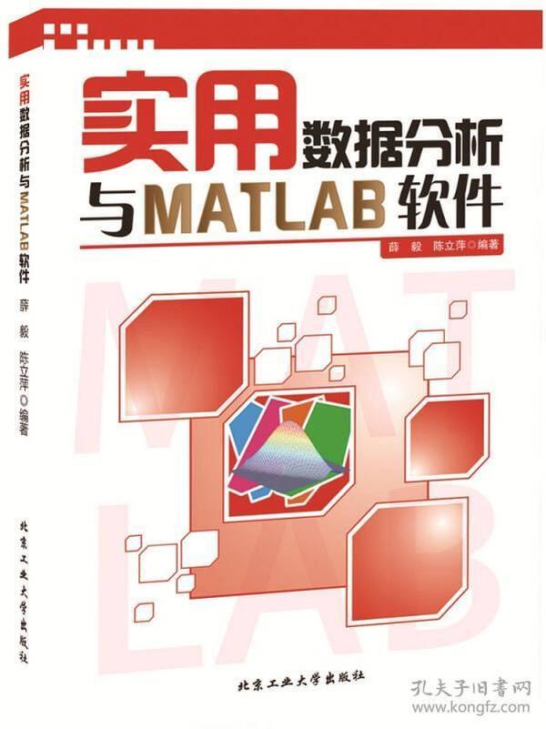 实用数据分析与MATLAB软件