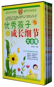 孩子成长细节大全集经典实用全四册 沧海明月著 中国华侨出版社 9787511309587