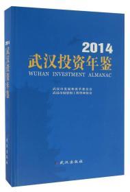 武汉投资年鉴(2014)
