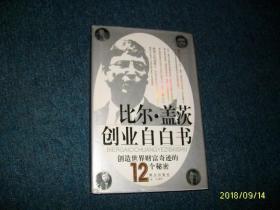 比尔·盖茨创业自白书 (硬精有书衣)2005.2一版一印