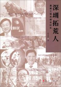 深圳拓荒人—基建工程兵创业纪实 段亚兵 人民出版社 9787010128412