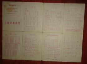 上海交通简图【有毛主席语录】长37.6CM*宽27.2CM