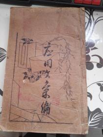 """濮阳县三中,原""""华美中学"""",1941年印刷:""""应用文汇编"""" 线装油印本"""