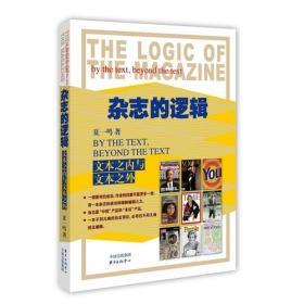 杂志的逻辑:文本之内与文本之外