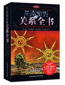 星座秘语之关系全书(精华版)