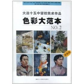 大连十五中留校美术作品:色彩大范本(2)(浙美版)