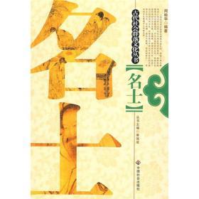 正版 名士 周榆华著 中国社会出版社