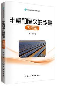 丰富和恒久的能量:太阳能