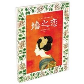 墙之恋:竹久梦二漫画翻刻集