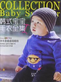 韩式宝宝毛衣全集张翠辽宁科学技术出版社9787538177510
