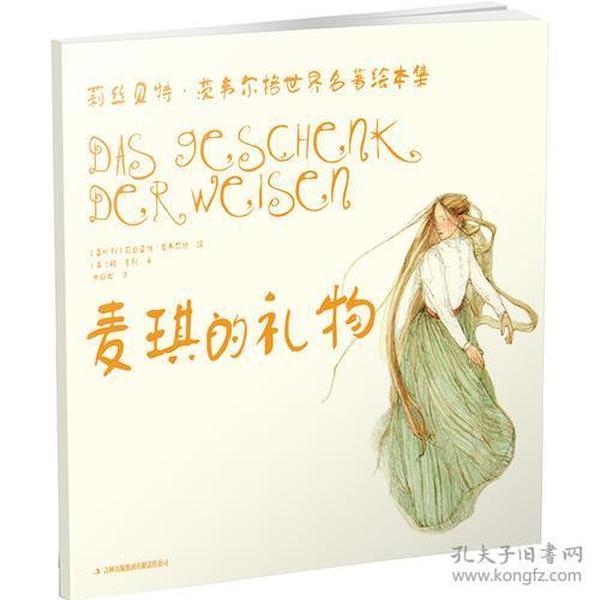 (精美绘本)莉丝贝特·茨韦尔格世界名著绘本集:麦琪的礼物