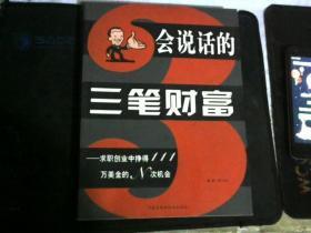 会说话的三笔财富277页..【】