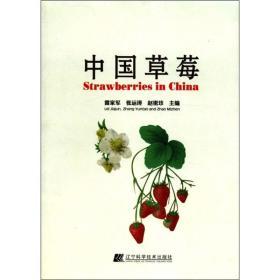 中国草莓(汉英对照)9787538172485