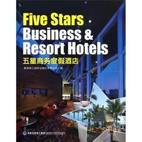 五星商务度假酒店 专著 Five stars business&resort hotels 香港理工国际出版社有限