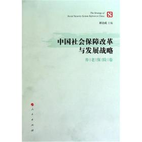 中国社会保障改革与发展战略 养老保险卷
