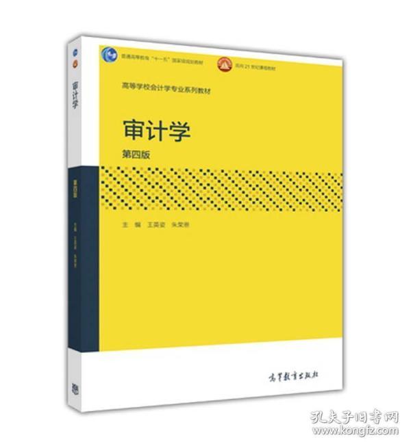 审计学(第四版)/高等学校会计学专业系列教材